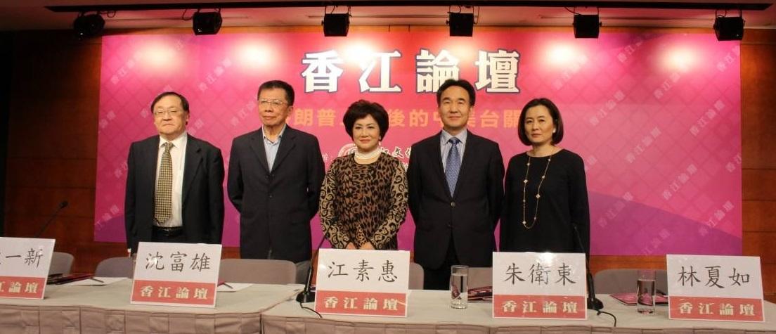 香 江 論 壇 - 特朗普上台後的中美台關係