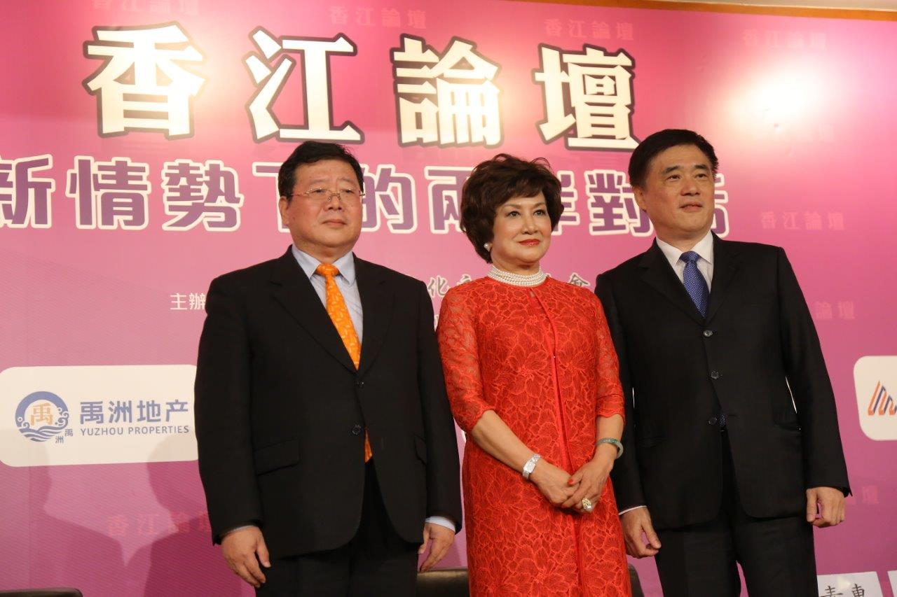 香 江 論 壇 - 新情勢下的兩岸對話