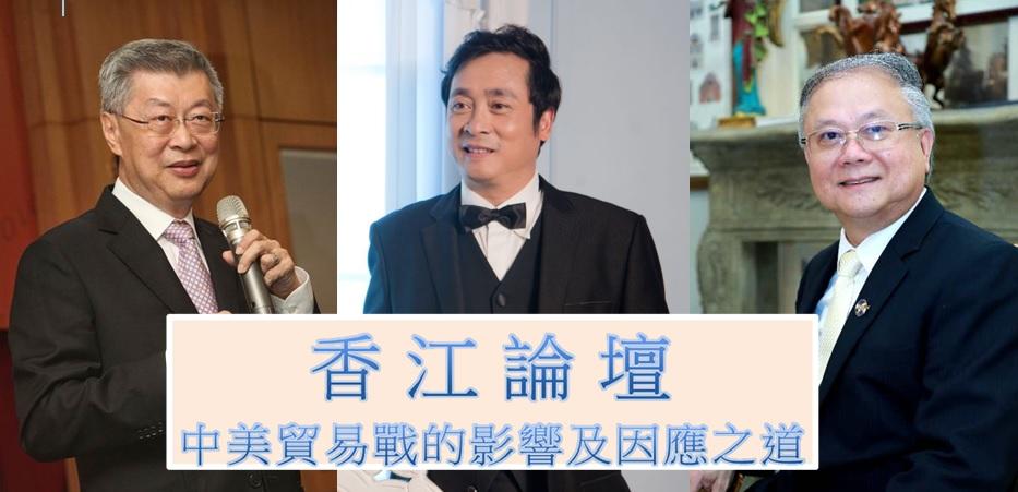 香 江 論 壇 - 中美貿易戰的影響及因應之道